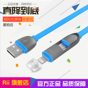 Buy 2 send 1rii apple Android data line combo iphone5 6SP fast charging millet