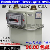 G4 G2.5 Household natural gas meter gas meter membrane gas gauge flow meter copper iron joint