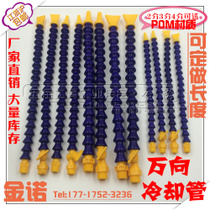 Plastic cooling pipe Lathe Universal Bamboo Pipe Adjustable Nozzle 2 3 4 point switch machine tool injection tubing