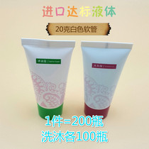 Hotel disposable washing 髮 water shower gel bottle hose hotel disposable toiletries 20 ml standard