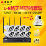 Wo Shida wireless monitoring equipment set set WiFi machine home network camera 1-8