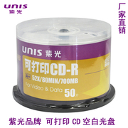 UNIS violet CD compact disc optical disc can be printed CD-R 52X CD CD ROM 50 drums