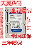Boxed genuine western / data WD5000AAKX WD 500G hard disk blue plate 3 years for new desktop
