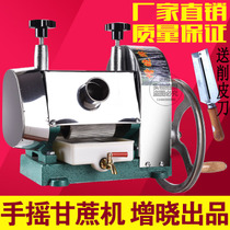 Hand Cane Juicer Sugarcane juicer press machine stainless steel sugarcane machine factory Direct sales increase Xiao Brand