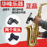 Sax microphone microphone clip clip Alto tenor Sax Mai wireless microphone holder of gold / Silver