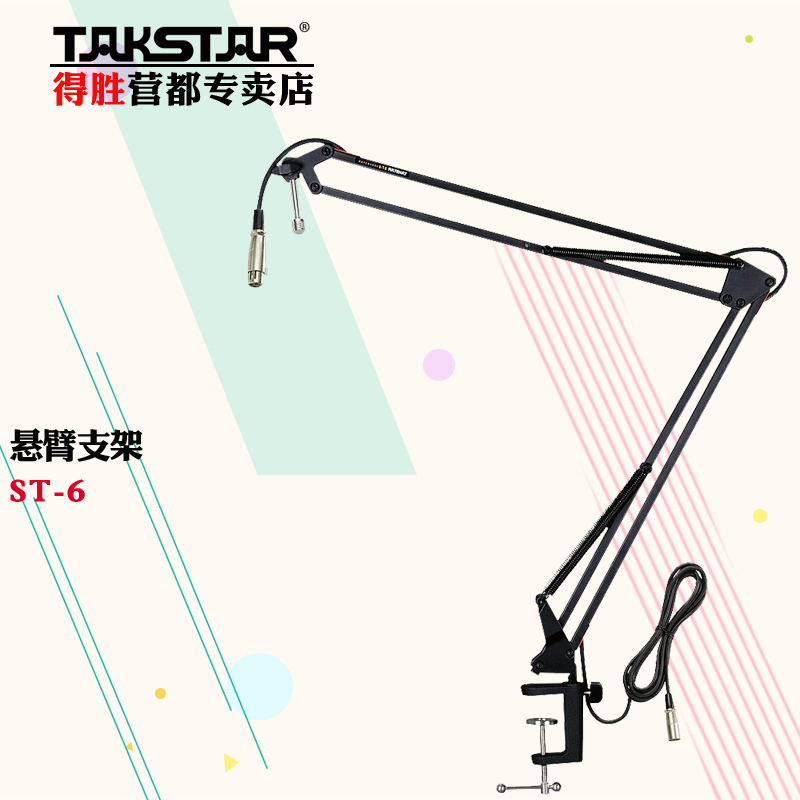 [The goods stop production and no stock]Success ST-6 condenser microphone desktop computer desktop universal cantilever bracket professional metal rocker bracket