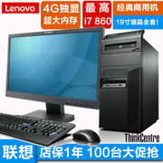 Lenovo desktop computer complete machine i3/i5 quad core single host office home game liter I7+19 LCD