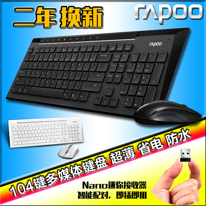 Packing Reeber 8200P Wireless Mouse Keyboard Ultra-thin Laptop Game Waterproof Computer Key Mouse