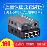 Haohanxin gigabit 1 light 4 electric single mold single fiber with 1 light 1 electric fiber transceiver photoelectric converter a pair