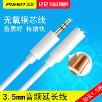 Pisen / product wins headphone audio extension cable 3.5mm microphone computer speakers sound public lengthened on the parent cable