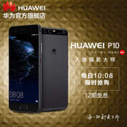 12 interest free limited purchase Huawei/ HUAWEI P10 4G smartphone official hot