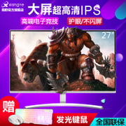 Xiangye 27 inch LCD computer monitor desktop HD HDMI PS4 eye IPS gaming game screen 32