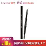Li Lan head automatic pencil waterproof anti sweat not dizzydo not decolorization pregnant synophrys beginners thrush