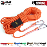 Hintha outdoor climbing rope safety rope climbing rope rope rope rope rescue rescue earthquake relief supplies to survive