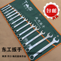 Donggong dual-use Wrench Set stay Mei sets of sets of open plum wrench dual-head repair machine repair 14