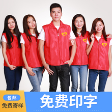 The main summer red volunteer vest custom printed LOGO supermarket uniforms volunteer advertising vest waistcoat waistcoat
