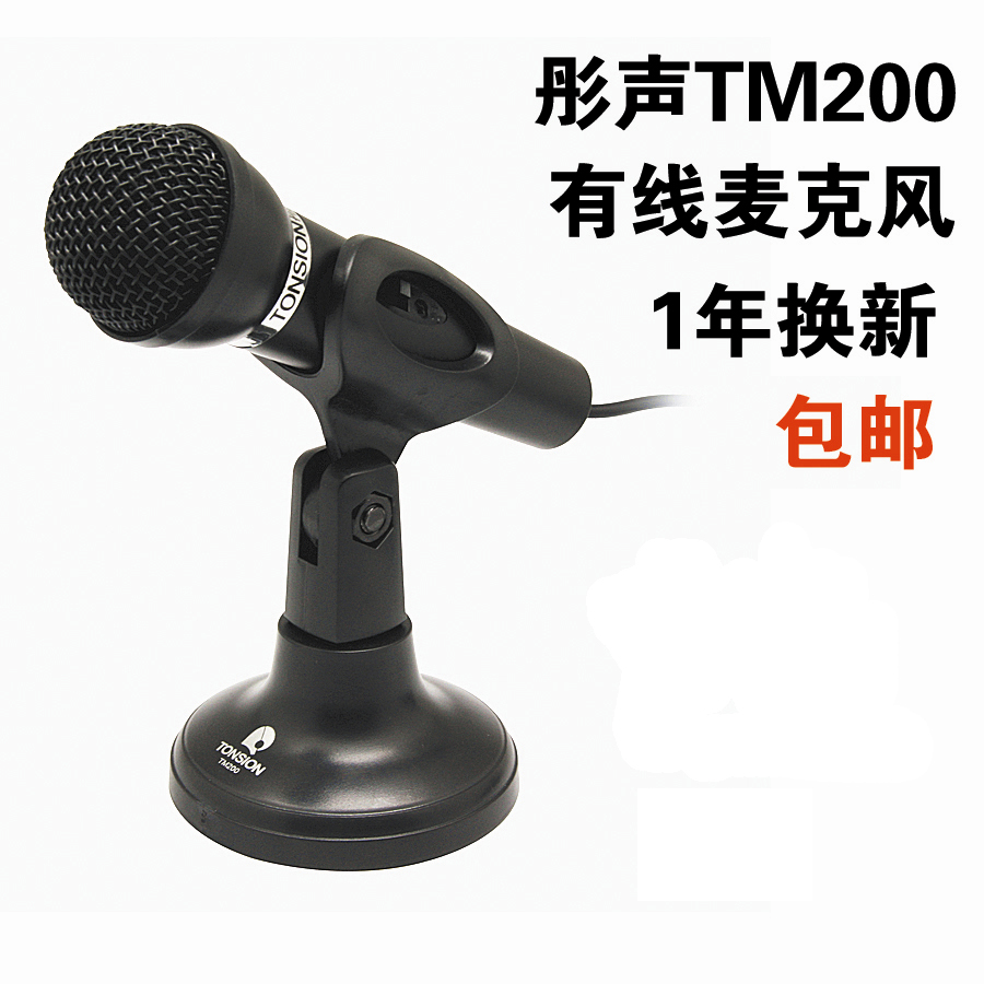 Diypc Kaki Art Computer Sounds TM200 Wired Microphone Microphone Headset Voice YY Laptop Game Home