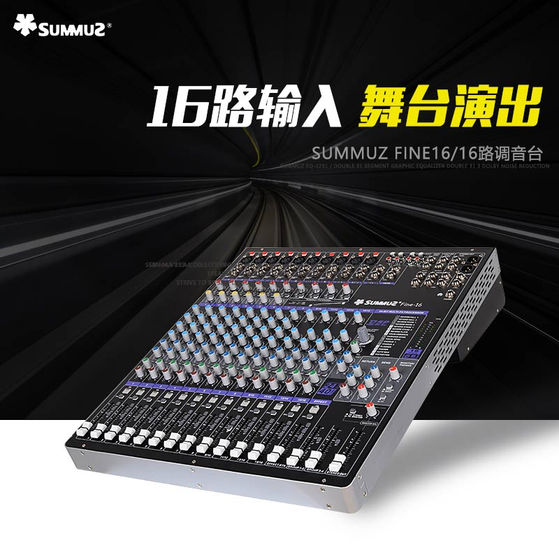 Morima FINE-16 channel effect DSP digital mixer professional stage reverberation fever equalizer household