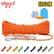 AMSOIL outdoor climbing rope safety rope climbing rope rope wear escape rope survival equipment supplies
