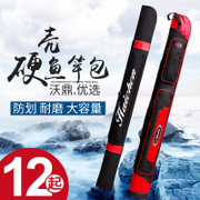 Wo Ding 1.2 meters single rod double bag shell pole fishing bag bag bag HaiGan Taiwan fishing rod