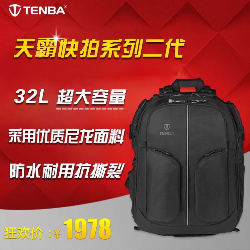 TENBA Tianba snapshot series 2nd generation double shoulder SLR camera bag 32L super large capacity professional photography bag