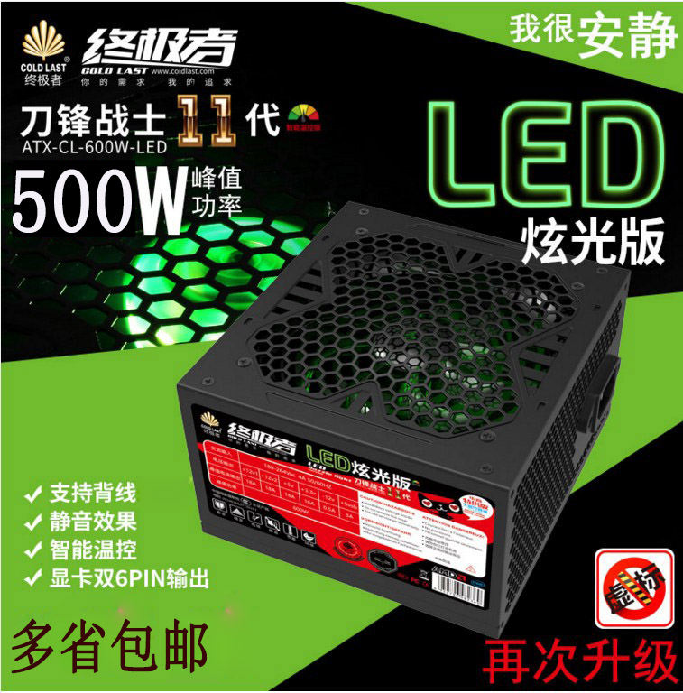 Ultimate Blade Soldier 500W Computer Desktop Power Supply Main Cabinet Power Flash Silent Power Supply