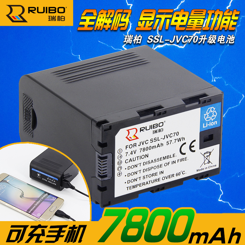 Ruibo SSL-JVC70 battery HM360 HM600 650gy ls300 HMQ10 camera JVC80