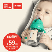BabyCare Baby Cup children cup Straw Cup Baby Cup students drink kettle leak
