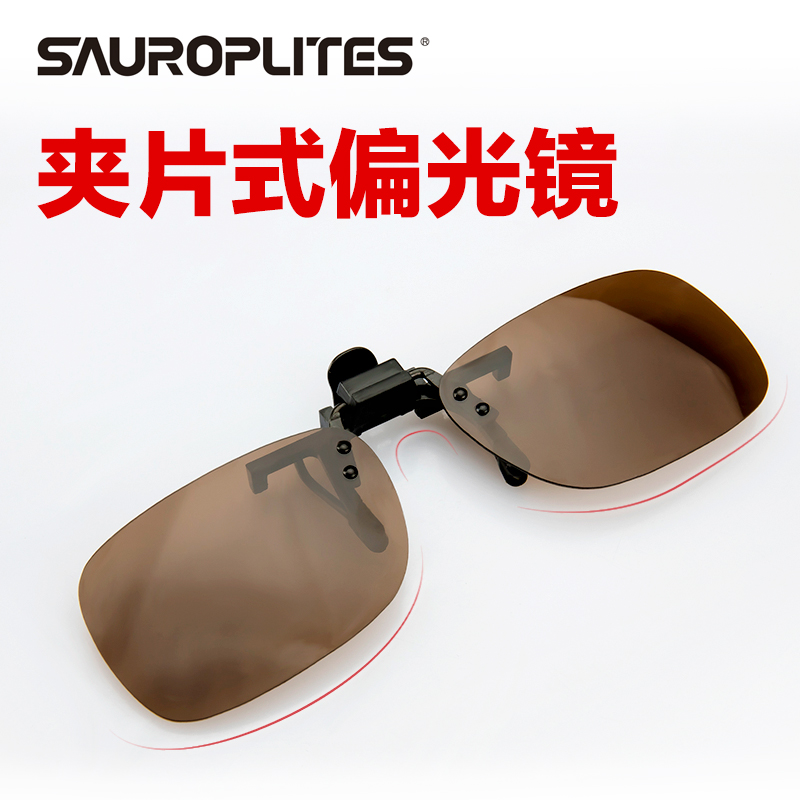 Lizard Armor Clip Polarizer Fishing Eyeglasses Short-sighted Eyeglasses Clip Driver Eyeglasses High Definition Fish Drifting Eyeglasses