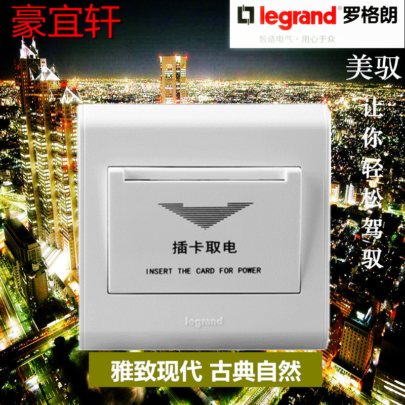 TCL Roglan Meiyu Series Plug-in Card Switch Energy-saving Switch Hotel Card Switch 86 General Guest Room