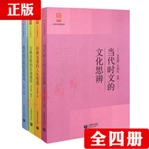 The wisdom of the classics (thinking of middle school students reading) a full set of 4 volumes with contemporary cultural thinking of classical poem life while feeling critical thinking education in Shanghai century modern essay