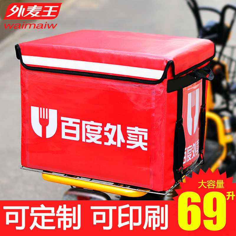 Outer Mai Wang 44L58L69L takeaway box to send take-out insulation box electric car delivery box large