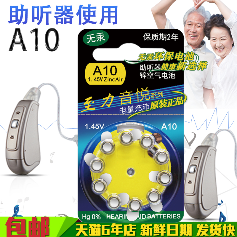 100 original to the sound Yue Yue PR70 hearing aid battery A10 zinc air 10 button electronic PR536