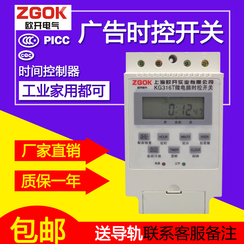 Microcomputer control switch KG316T time controller switch single-phase electronic light box electrical 220V when the control