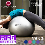 Yoga yoga fitness ball ball ball thickening explosion-proof pregnant women lose weight balance children's genuine yoga ball
