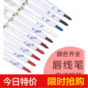 Lip Pencil Eyeliner Waterproof automatic rotation not dizzydo not decolorization nude lipstick pen authentic Korean