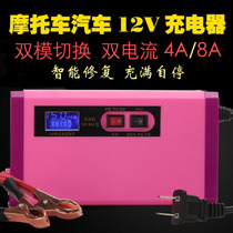 12v charger Car Battery Motorcycle Lead acid battery Intelligent repair Digital display 4A8A dual-mode charger