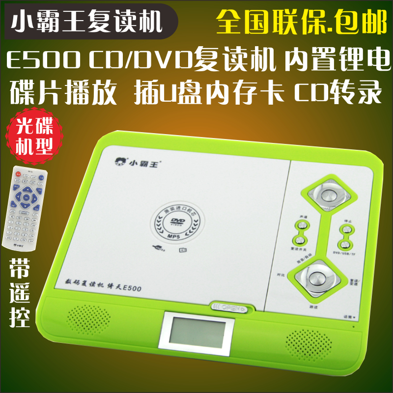 Subor/Bawan E500 Mobile CD/DVD Reader Student Charging MP3/Transcription Pluggable TF Card U Disk