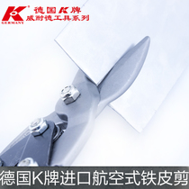 Germany K brand imported aviation shear stainless steel plate iron scissors wire cut iron industry scissors scissors