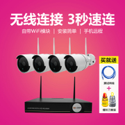 1 million 300 thousand wireless monitoring equipment set home night vision HD WiFi camera machine remote monitor