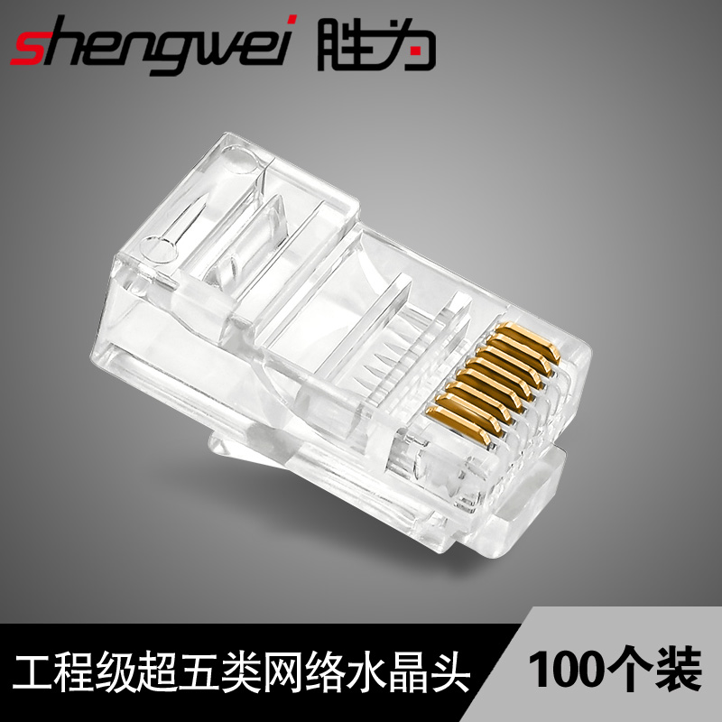 win for network cable crystal head super five 8-core gold-plated network connector RJ45 crystal head 100
