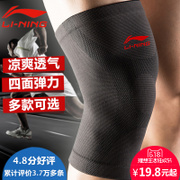 Lining, knee pads, sports, basketball, men and women, running, riding, badminton, outdoor mountaineering training, knee protector, thin summer