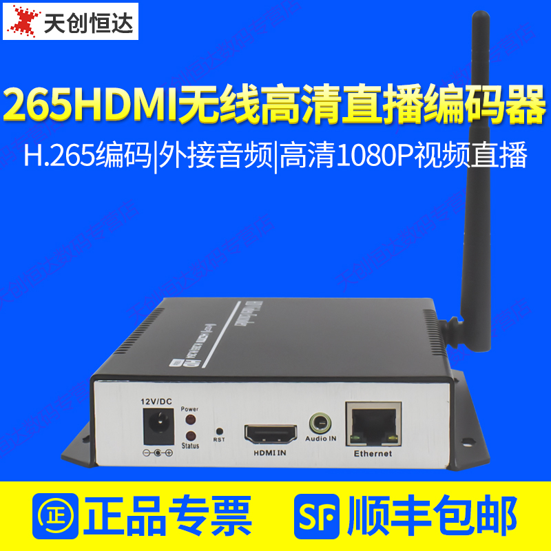 Tianchuang Hengda TC H.265wifi HD Encoder External Audio Webcast hdmi HD