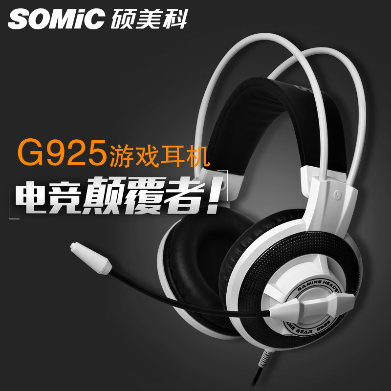 Somic / somic G925 headset with wheat game headset bass computer noise control headset CF
