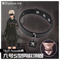 Neal machinery era No. 9 S 9s little brother animation two dimensional Cosplay with collar necklace around