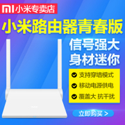 Millet router youth version of the wireless home WiFi through the king of fiber optic telecommunications broadband Mini high-speed oil leak