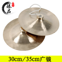 Perfect musical instrument 30cm cymbals large cymbals 35cm copper cymbals cymbals waist drum cymbals gongs and drums cymbals