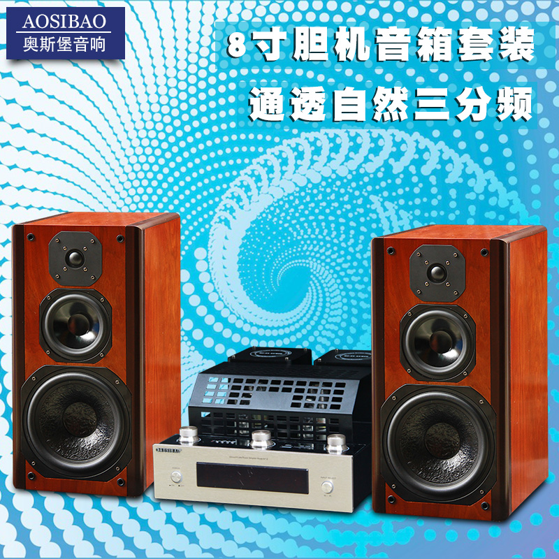 8-inch three-frequency electronic tube power amplifier speaker combination biliary stereo set lossless decoding Bluetooth 4.0
