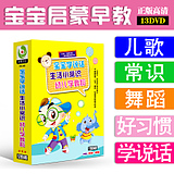 Children 's baby learn to speak dance children songs CD early education animation discs DVD discs