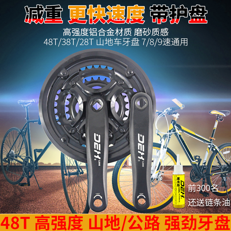 48 t mountain bicycle 38 teeth tooth disc 28 teeth disc 27 speed 24 bicycle 7 Highway 8 aluminium alloy 9 crank axle fittings
